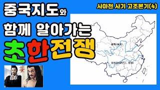 사마천 사기 고조본기(4부) / 지도로 보는 초한전쟁