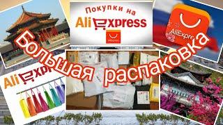 💢 Очень большая распаковка посылок с AliExpress 💢