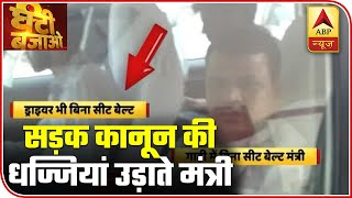 Minister Breaks Traffic Rule After Preaching To Obey | Ghanti Bajao | ABP News