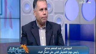 رئيس جهاز التفتيش على مخالفات البناء : غياب الصيانة وتعلية الأدوار وراء انهيار المباني في مصر