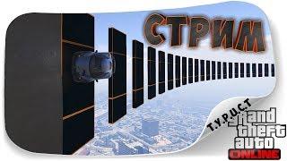СТРИМ ПО GTA 5 Online: снова проходим всякую неведомую хрень:)