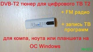видео Обзор ТВ-тюнеров AverMedia AverTV USB 2.0 и AverTV USB 2.0 Plus