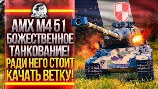 AMX M4 51 - БОЖЕСТВЕННОЕ ТАНКОВАНИЕ! ИДУ В НОВЫЙ КЛАН!