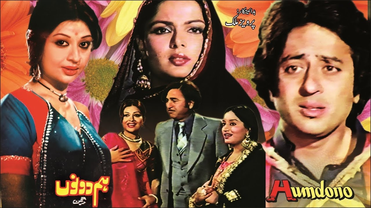 Download HUM DONO (1980) - NADEEM, SHABNAM, KEMAL, SAIQA - OFFICIAL PAKISTANI MOVIE