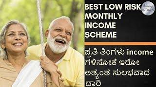 ಪ್ರತಿ ತಿಂಗಳು income ಗಳಿಸೋಕೆ ಇರೋ ಅತ್ಯಂತ ಸುಲಭವಾದ ದಾರಿ-monthly income investments kannada