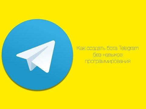 Как создать бота для Telegram без навыков программирования?