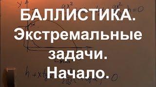 Физика. Урок № 26. Кинематика. Баллистика. Экстремальные задачи. Начало