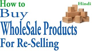 How to Buy Wholesale Products for Re-Selling   Hindi