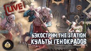 Бэкострим на The Station - Культы генокрадов