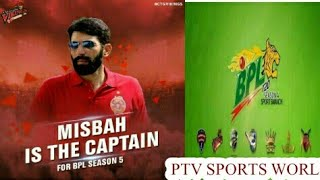 Misbah-ul-Haq to captain Chittagong Vikings in Bangladesh Premier League (BPL) 2017