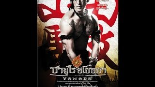 Download Video Full movie Yamada The Samurai of Ayothaya MP3 3GP MP4