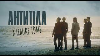 Антитіла - TDME / Karaoke (original)