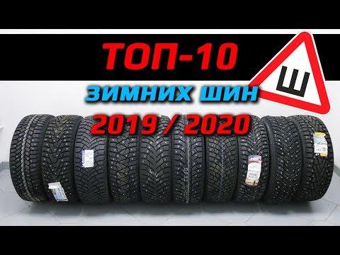 Лучшие зимние шины 2019/2020 /// КАКИЕ ВЫБРАТЬ?