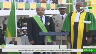 حفل تنصيب الرئيس الموريتاني  مباشر