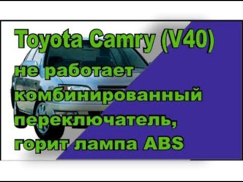 Toyota Camry (V40) не работает комбинированный  переключатель, горит лампа ABS