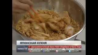 Японская кухня. Новости. GuberniaTV.