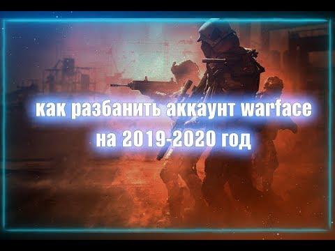 Как Разбанить Аккаунт Warface 2019-2020 Год | Новое Обновление Программы