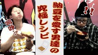 【料理動画】無類の納豆好きコンビが送る!激推し納豆レシピ!!