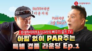 [이벤트] 롯데하이마트 X 김구라의 뻐꾸기 골프TV E…