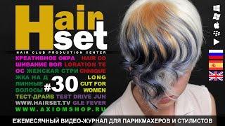HAIR SET # 30 (стрижка, окрашивание, Jungle Fever -  ES, GB, RU)(, 2014-10-04T14:56:16.000Z)