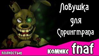 Ловушка для  Спрингтрапа  ~ комикс FNAF ПОЛНОСТЬЮ
