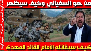 من هو السفياني وكيف سيقاتلة الأمام القائد المهدي عليه السلام ! تابع ما قاله أبو علي الشيباني