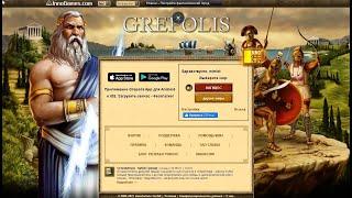 Прохождение онлайн игры Grepolis 1 серия