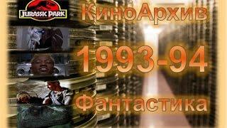 [КиноАрхив] Фантастика  5 Лучших Фантастических фильмов 1994-1993 год