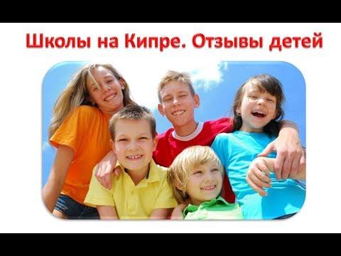 Школы на кипре отзывы новости дубая русский дом