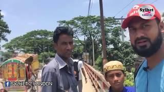 Moulvibazar Chandni Ghat Bridge | মৌলভীবাজারের চাঁদনিঘাট সেতু |