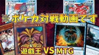 最強異種格闘ポケカバトル!!遊戯王入りマニューラ VS MTG入りオクタン
