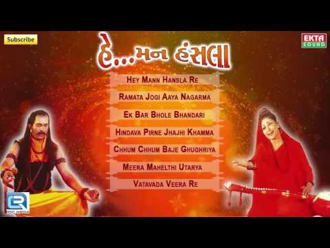 Hey Mann Hanshla - Superhit Kavita Das Bhajan | 2016 Gujarati New Bhajan | Gujarati Audio Jukebox