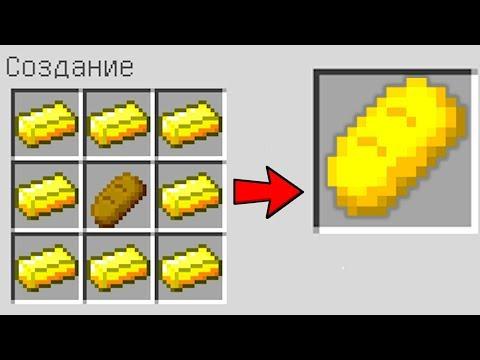 как получить золотой