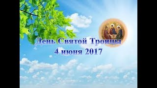 День Святой Троицы  4 июня 2017