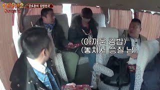 Video New Journey to the West 2 제8화. 강호동의 김밥천국! (9화에 계속) 160419 EP.2 download MP3, 3GP, MP4, WEBM, AVI, FLV Mei 2018