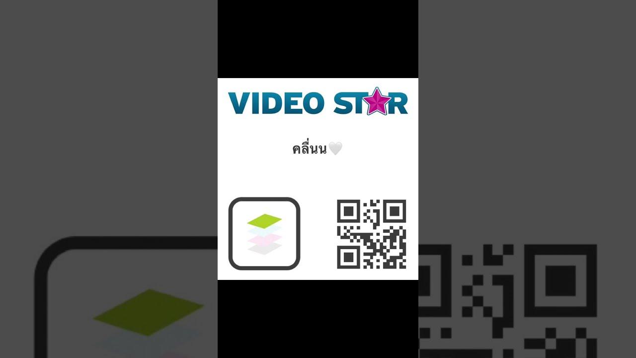 เเจกโค้ด : VIDEO STAR ⭐️ EP:1