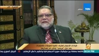 رأى عام | مختار نوح يكشف: الإخوان كانت تنفق على 1700 معتقل في نظام مبارك