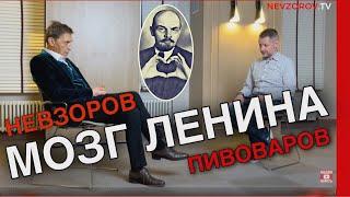 Ленин, мозг и Мавзолей/ Александр Невзоров/ интервью/ Алексей Пивоваров