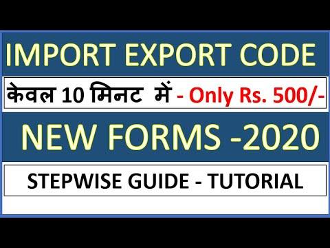 How To Apply Import Export Code | IEC Code | Import Export Code 2020