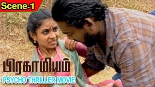 Latest Tamil Movie Scenes - Pragamiyam Tamil Moves Scene 1