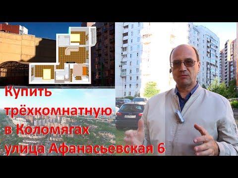 Афанасьевская 6 | Купить трёхкомнатную в Коломягах | Купить квартиру в Приморском районе  СПБ