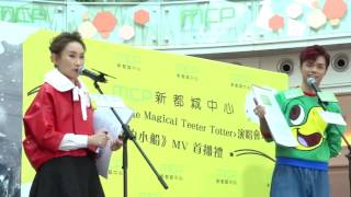 MCP新都城中心 x 張敬軒‧王菀之《友誼的小船》MV 首播禮 - 問答環節