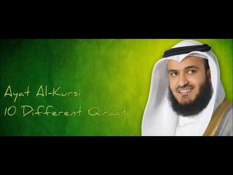 Qari Mishary Al Rashid Al Afasy - Ayat Al Kursi (10 Different Qirat)