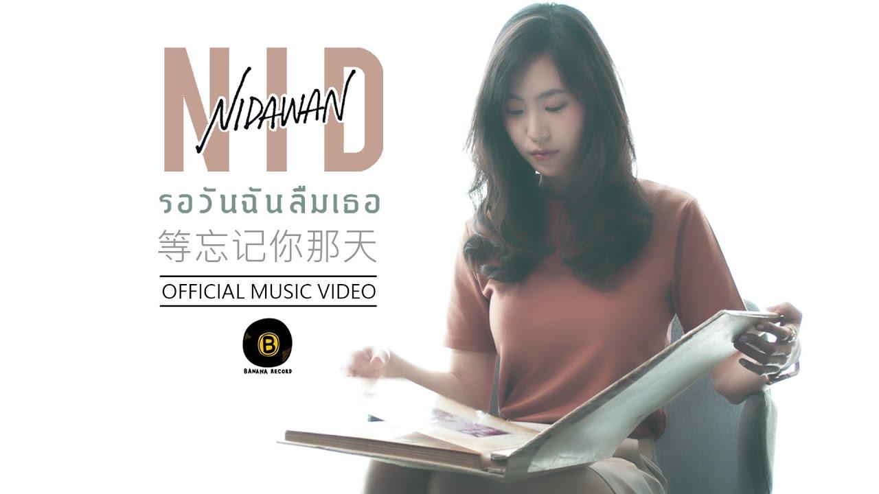 NID NIDAWAN - รอวันฉันลืมเธอ 等忘记你那天 [Official Music Video]