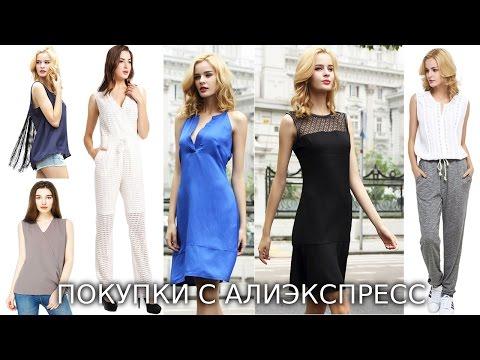ALIEXPRESS EXPECTATION AND REALITY ✦ Dresses ✦ Blouse ✦ Pants ✦ Jumpsuitиз YouTube · Длительность: 15 мин36 с