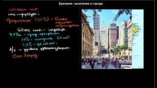 502  Бразилия население и города