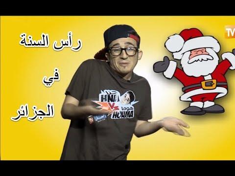 زوروطة رأس السنة في الجزائر Youcef Zarouta Reveillon en Algérie