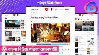 বাংলা নিউজ-পত্রিকা ওয়েবসাইট তৈরির পরিপূর্ণ পদ্ধতি + Giveaway (Jnews Theme)
