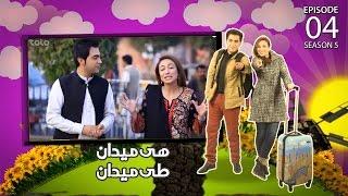 On The Road  - Season 5 – Episode 4 / هی میدان طی میدان – فصل پنجم  - قسمت چهارم