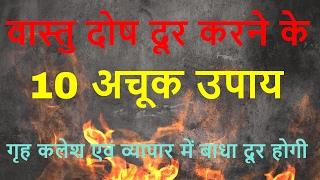 वास्तु दोष दूर करने के १० अचूक उपाय   10 Powerful tips for Vastu Dosh
